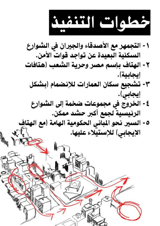 thawra2011_lo_04