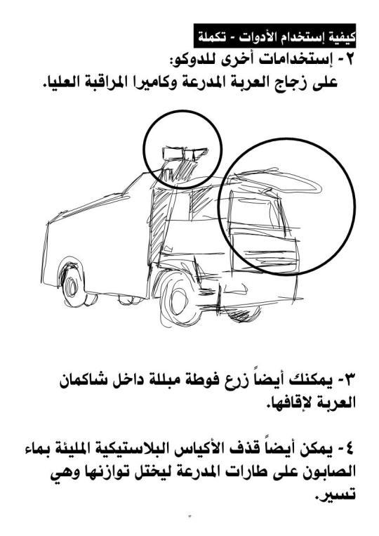 thawra2011_lo_13