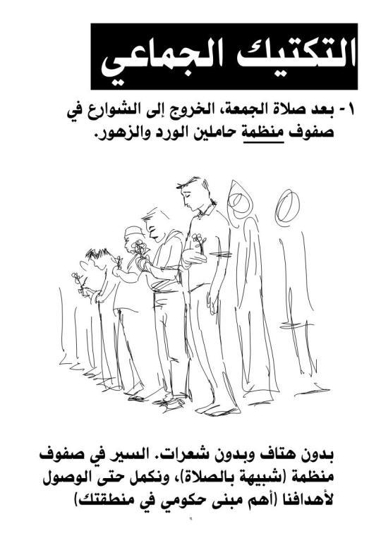 thawra2011_lo_14