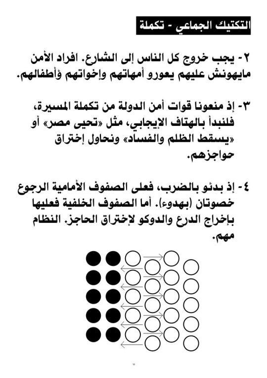 thawra2011_lo_15