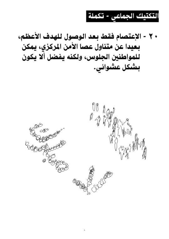 thawra2011_lo_20