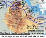 فرضية بلاد بونت لتفسير التوراة الموسوية وتاريخ بنياسرائيل