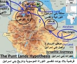 فرضية بلاد بونت لتفسير التوراة الموسوية وتاريخ بني اسرائيل