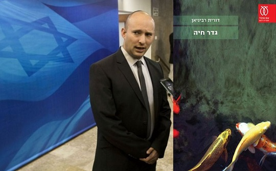 "Israeli Education Minister Naftali Bennett, and the book banned for promoting ""miscegenation"" in Israel"