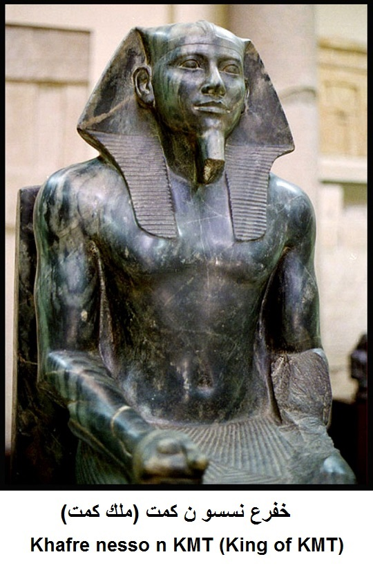 Khafra King of Kmt (Nesso en Kmt) Reigned almost 26 years, ca. 2570 BC