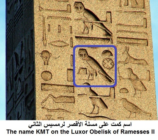 The name of Kmt on the Luxor obelisk of Ramses II Reigned 1279-1213 BC (19th Dynasty)